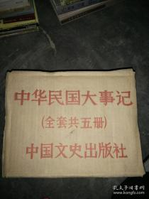 中华民国大事记--(16开精装全5册)