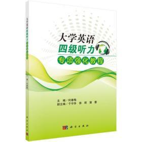大学英语四级听力专项强化教程