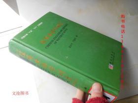 """河海大学""""十五""""""""211""""工程资助:汉英水科学词汇(精装)"""