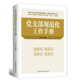 党支部规范化工作手册 国家行政学院出版社 9787515023410 本书编写组