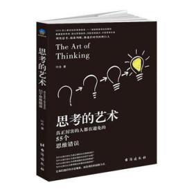思考的艺术:你让别人去犯的55个思维错误 台海出版社 9787516821015 叶舟