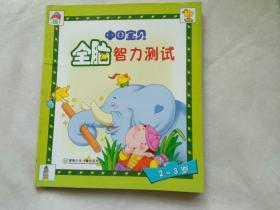 中国宝贝全脑智力测试(2-3岁)