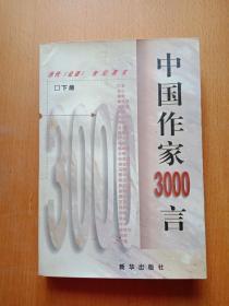中国作家3000言:当代《论语》世纪真言
