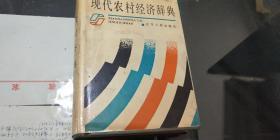 现代农村经济辞典