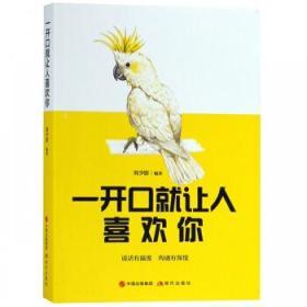 一开口就让人喜欢你 现代出版社 9787514372373 刘少影