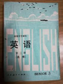 高级中学课本 英语 第三册