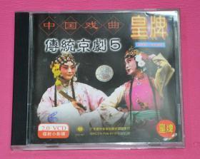 皇牌传统京剧5 戏剧VCD