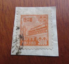 普东2面值5000圆邮票--信销票