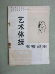 艺术体操竞赛规则  1985