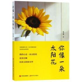 你像一朵太阳花 现代出版社 9787514368185 陈奕翰
