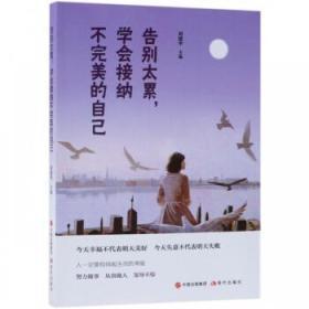 告别太累,学会接纳不的自己 现代出版社 9787514360530 刘建华