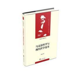 马克思哲学与现代哲学变革 中央编译出版社 9787511735805 贺来