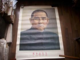 1960年出版全开大张-宣传画:孙中山先生(标准像)!毛边品如图,包老包真