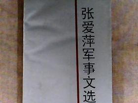 张爱萍军事文选 作者开国上将张爱萍将军签赠本