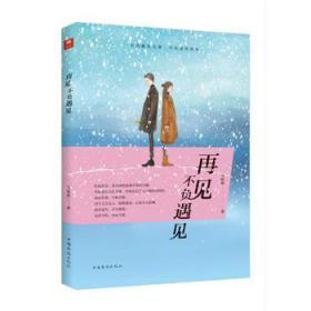 再见 不负遇见 中国华侨出版社 9787511377746 马维斯