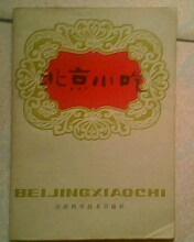 80年印 北京小吃 32开66页