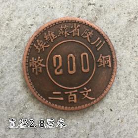 QB1359大清铜板铜币川陕省苏维埃两百文背1934年直径2.9厘米