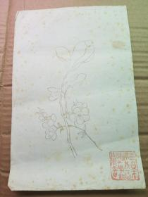 朵云轩木板水印信笺补图
