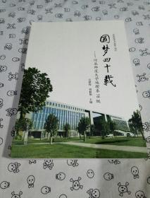 圆梦四十载-河北师范大学地理系78级(庆祝改革开放四十周年)