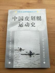 中国皮划艇运动史