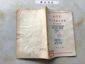 毛泽东 论人民民主专政(汉俄对照) 一版一印