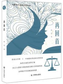 中国当代名家经典系列:再回首