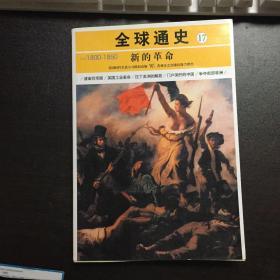 全球通史17:公元1800-1850(新的革命)