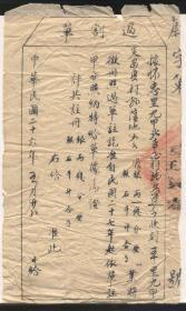 張家口市蔚縣民國二十六年錢糧過割單(1937年)2019.4.22日上