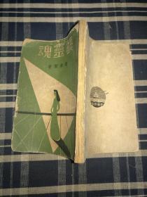 【艺灵魂】民国三十六年出版,平装32开一册全,河南才女赵清阁小说集