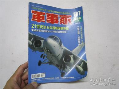 军事家 2000年107期