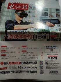 电脑报(2015年6月15日)