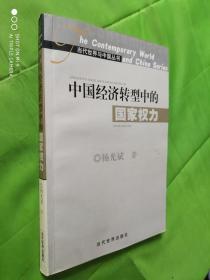 中国经济转型中的国家权力(一版一印)