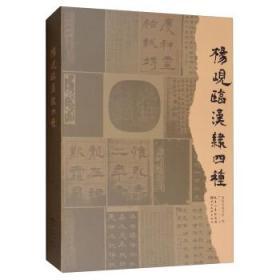 杨岘临汉隶四种 湖北美术出版社 9787539494692 襄阳市图书馆