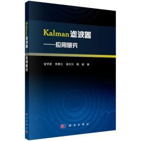 Kalman滤波器——应用研究