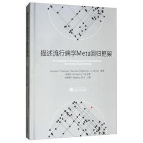 描述流行病学Meta回归框架 武汉大学出版社 9787307208513 Abraham D.Flaxman,Theo,Vos,Christopher J.L.Murr