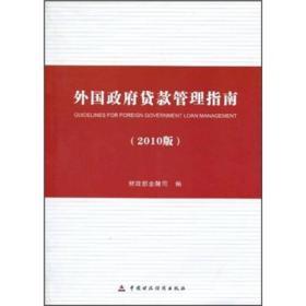 外国政府贷款管理指南:2010版
