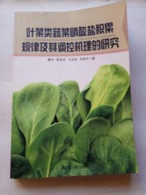 叶菜类蔬菜硝酸盐积累规律及其调控机理的研究
