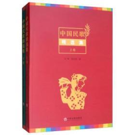 中国民歌精选集 中国文联出版社 9787519034320 刘辉,冯志莲