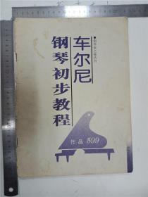 车尔尼钢琴初步教程 作品599 【书脊破损】&237D300708