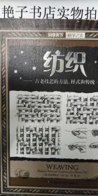 科学之美:纺织 古老技艺的方法、样式和传统