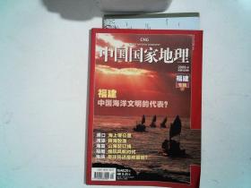 中国国家地理(2009年4、 ) 福建专辑[上] 有地图