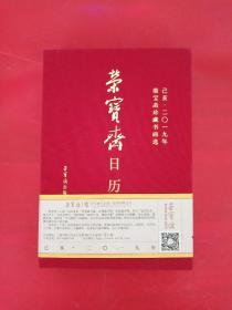 荣宝斋日历2019