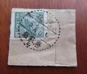 普4面值200圆邮票销1951年7月1日河北唐家庄(乙)--邮戳