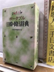 ポータブル 日韩 韩日 辞典  日文原版64开辞典书 三修社出版