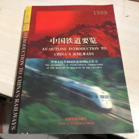中国铁道要览1999
