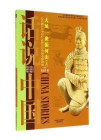 大风一曲振河山:上:公元前221年至公元202年的中国故事 程念祺著 上海文艺出版社 1900年01月01日 9787545212594