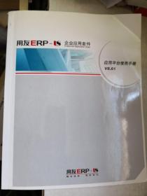 用友企业应用套件 应用平台使用手册v8.61
