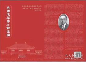 民国建筑学文献汇编(16开精装 全52册)