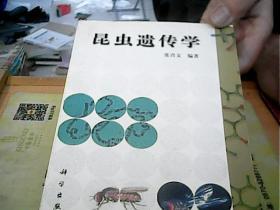昆虫遗传学