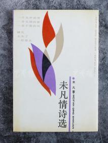 刘-湛-秋上款:中国诗歌学会理事、中国作协会员 未凡1989年 签赠《未凡情诗选》一册(沈阳出版社 1989年一版一印)  HXTX102547